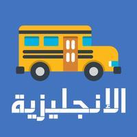 تعلم الإنجليزية للأطفال بالصوت