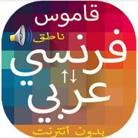 قاموس فرنسي عربي بدون انترنت