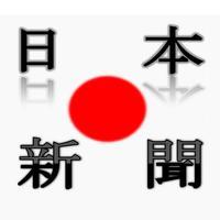 日本の新聞 Japanese Newspapers, Japan jp News by sunflowerapps