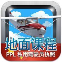 私用驾驶员执照理论考试(飞机)