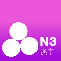 JLPT Test N3 Kanji