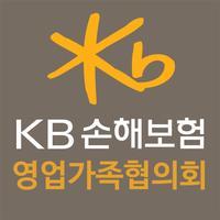KB손해보험 영업가족협의회