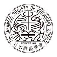 日本獣医学会学術集会