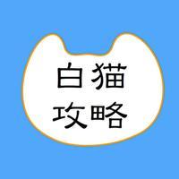 攻略DB&ゲリラアラーム for 白猫プロジェクト