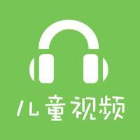儿童视频大全-早教儿歌故事免费下载