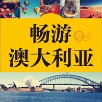 澳洲旅游攻略有声书 – 支持有声点读