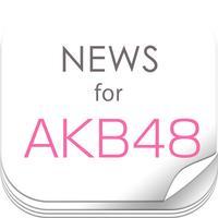 ニュースまとめ速報 for AKB48