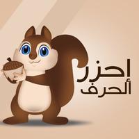 Guess the letter - لعبة احزر الحرف للأطفال