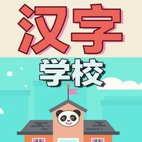 Panda Chinese School-熊猫汉字小博士学校