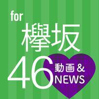 欅坂まとめ for 欅坂46