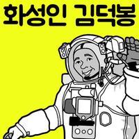 화성인 키우기: 김덕봉 시리즈2