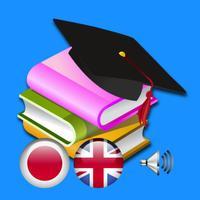 Japanese Learn Study Common Sample, Grammar Audio