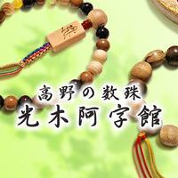 数珠体験|霊場高野山で数珠やブレスレット作り体験 光木阿字館