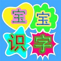 儿童识字教育之幼儿园宝宝学汉字