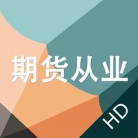 期货从业考试题库HD