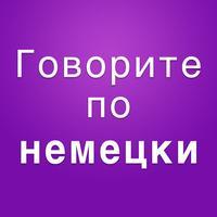 Немецко-русский Русско-немецкий разговорник аудио