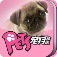 PETS ( 宠物 )