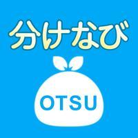 大津市ごみ分別アプリ「分けなび」