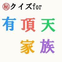 ㊙クイズfor有頂天家族 ~たぬきと天狗の伝説物語in京都~