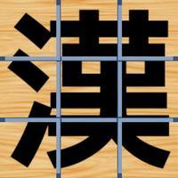 Kanji Slide Puzzle