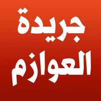 جريدة العوازم