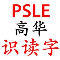 PSLE Higher Chinese FlashCards