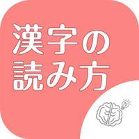◆シニア向け◆ ボケ防止のための漢字の読み方クイズアプリ -無料-