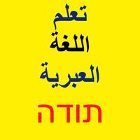 تعلم اللغة العبرية