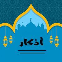 أدعية وأذكار حصن المسلم ٢٠١٨