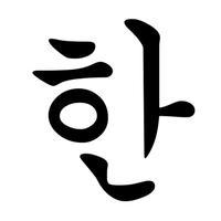 Korean Letters