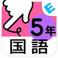 小学5年生国語 言葉と文:ゆびドリル(国語学習アプリ)