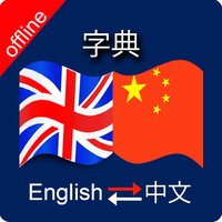 Chinese to English & English to Chinese Dictionary