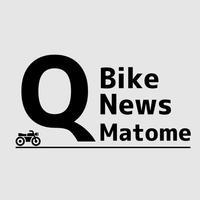 バイクニュースまとめサイトリーダーQ