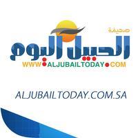 صحيفة الجبيل اليوم الإلكترونية
