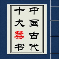 中国古代十大禁书合集(无广告无删节)