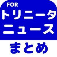 ブログまとめニュース速報 for 大分トリニータ(トリニータ)