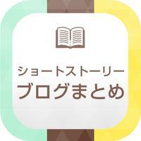 ショートストーリー(SS)ブログまとめMagazine
