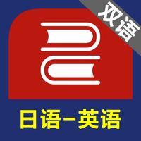 日语英语双语图解词典