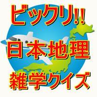 びっくり!! 日本地理 雑学クイズ