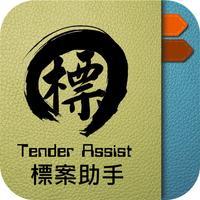 標案助手 Tender Assist