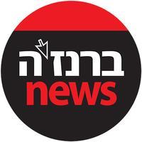 באר שבע news ברנז'ה