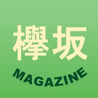 欅坂MAGAZINE for 欅坂46