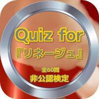Quiz for『リネージュ』非公認検定 全60問