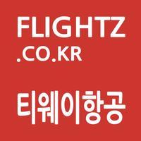 티웨이항공 - 최저가요금검색
