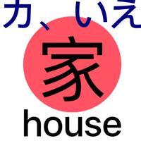 kanji - level 2