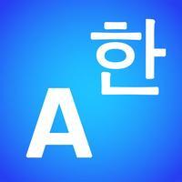 Korean English Translator and Dictionary