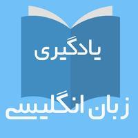 آموزش لغات زبان انگليسي -Tick8