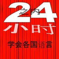 In 24 小时 - 外语/英语24小时
