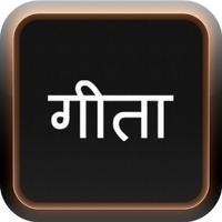 Shrimad Bhagavad Gita: The Vedanta Text in English