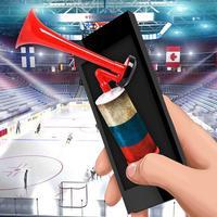 Hockey Russian Horn Simulator